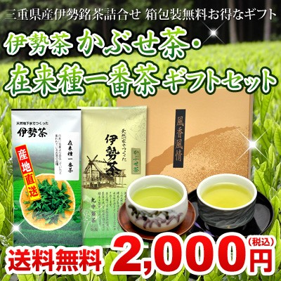 伊勢茶かぶせ茶・在来種一番茶ギフトセットメール...