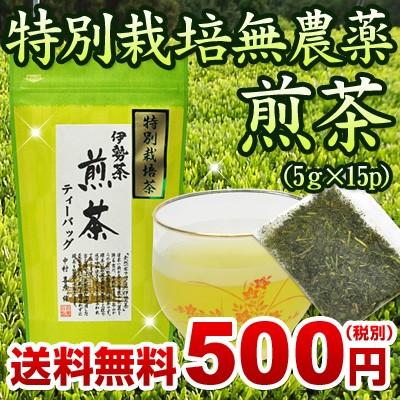 【丸中製茶】特別栽培無農薬煎茶5g×15pメール...