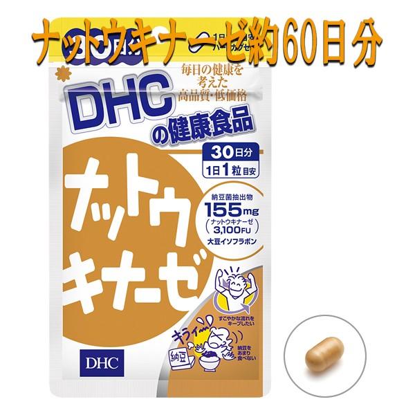DHC ナットウキナーゼ 約60日分 60粒 サプリメン...