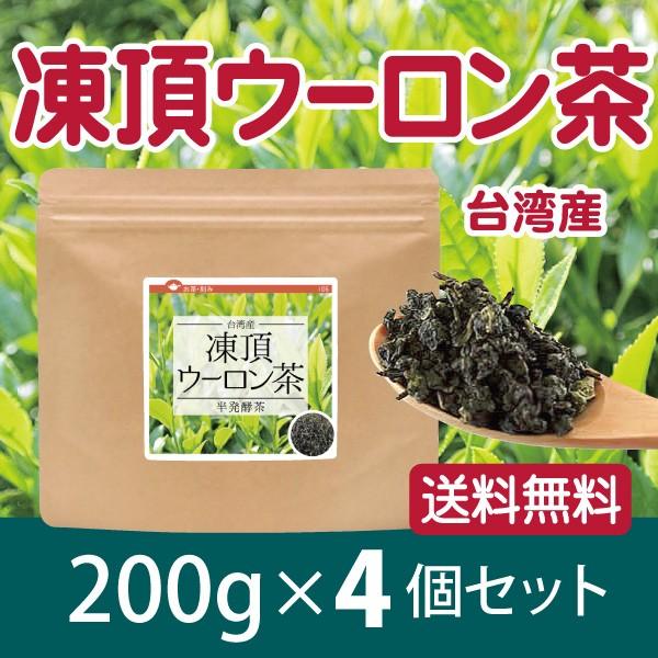 凍頂ウーロン茶 200g×4個 送料無料 (凍頂烏...