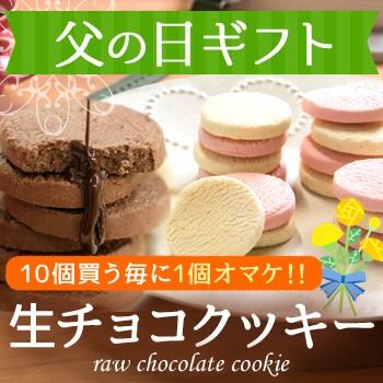 とろける生チョコクッキー6枚入(10個買う毎に1個...