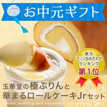 【送料込】極プリン4個とロールケーキ華まるJrセ...