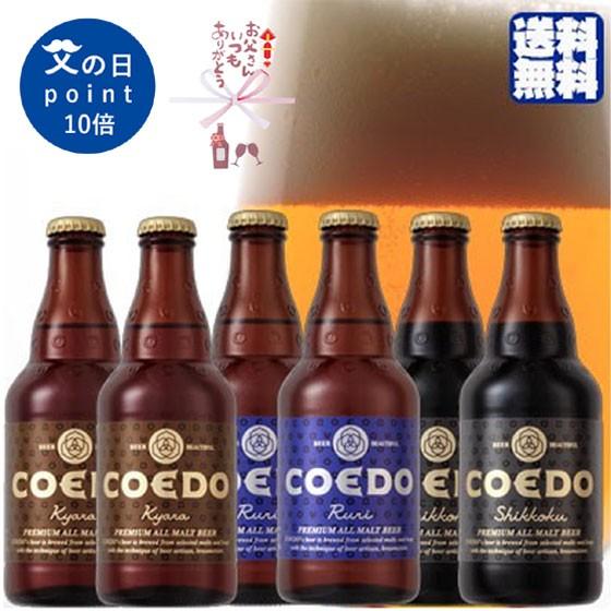 父の日 ギフト コエドビール6本セット 伽羅×2 瑠...