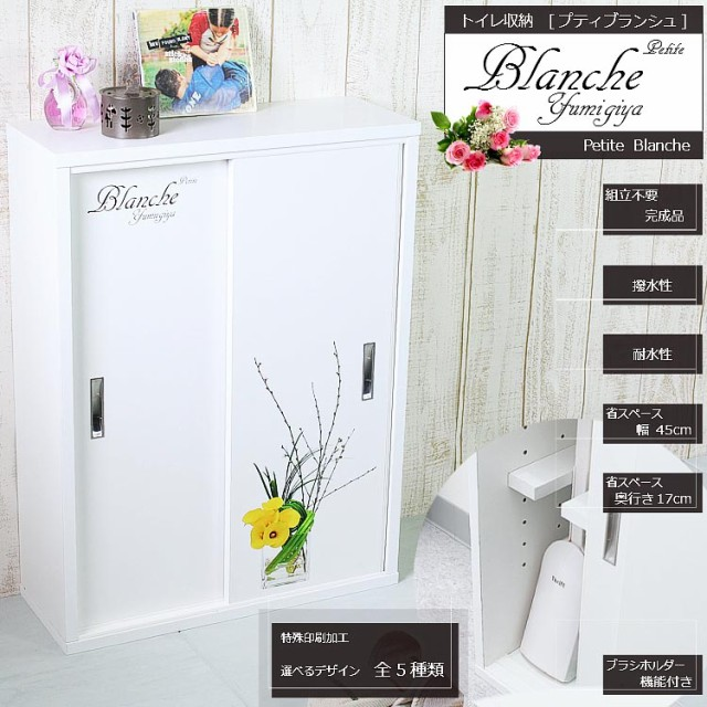 【トイレ収納 トイレラック コンパクト 引戸 45cm...