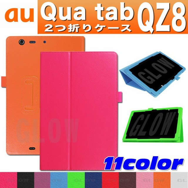 Qua tab QZ8 ケース キュアタブ 3点セット【保護...