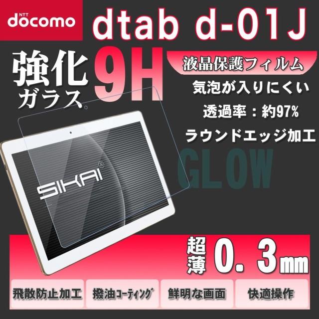 docomo dtab d-01J 強化ガラス フィルム 9H硬度 0...