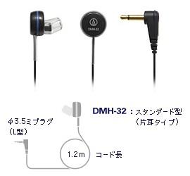 Audio-Technica オーディオテクニカモノラルイヤ...