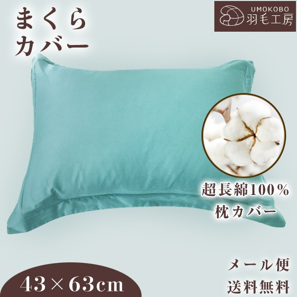 枕カバー 超長綿100% ピロケース 43×63用封...