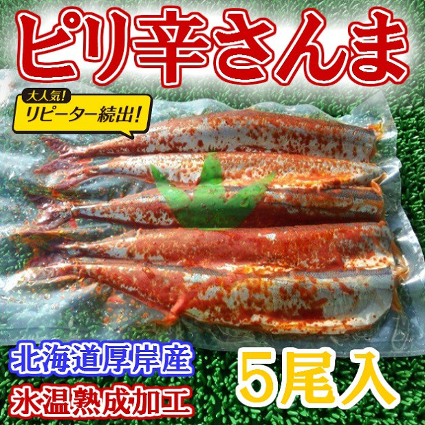 北海道 厚岸産 ピリ辛 サンマ 5尾入 のし対応 お...