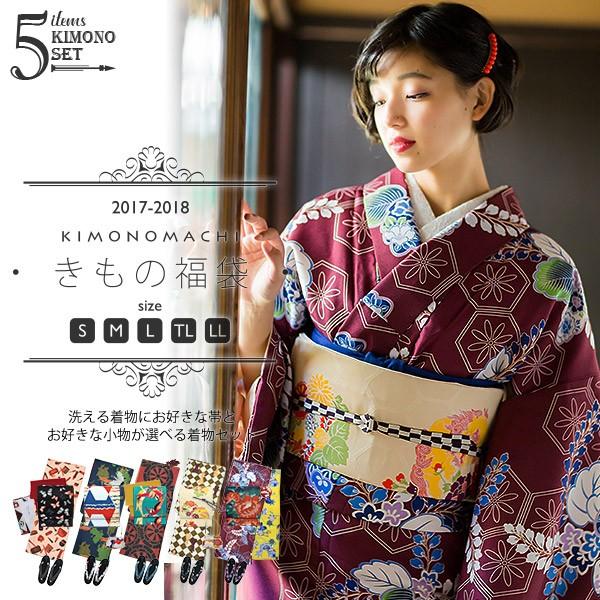 洗える着物 きもの福袋5点セット 袷着物+京袋帯+...