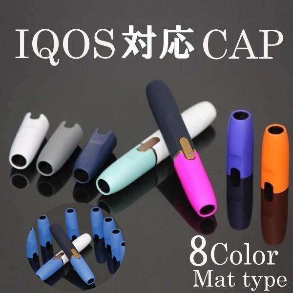 【メール便送料無料!!】  IQOS Cap マットカラー...