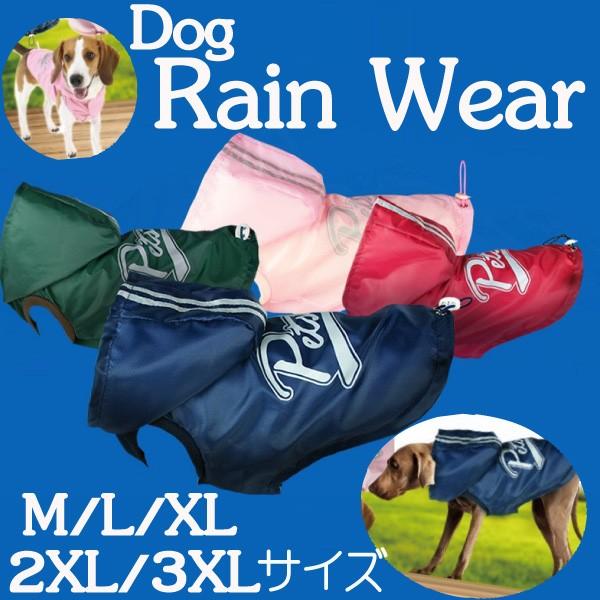 【ゆうメール便送料無料】犬用レインコート 防水 ...