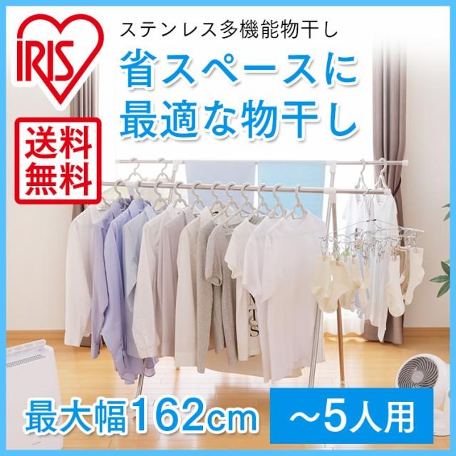 ステンレス室内物干し 物干し 室内物干し 簡単組み立て 洗濯 部屋干し ステンレス CMB-92XR アイリスオーヤマ 送料無料