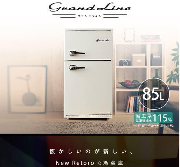 Grand-Line 2ドア レトロ冷凍/冷蔵庫 85L 冷凍庫 冷蔵 静音 LARD-90LG プラザセレクト 送料無料 【予約】8月上旬入荷予定