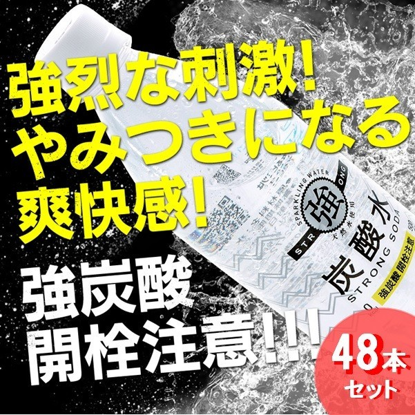 【タイムセール】 炭酸水 強炭酸水 500ml 48本 友...