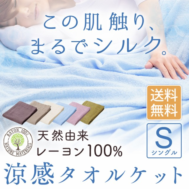 【限定セール】レーヨンソフトパイル 涼感 タオル...