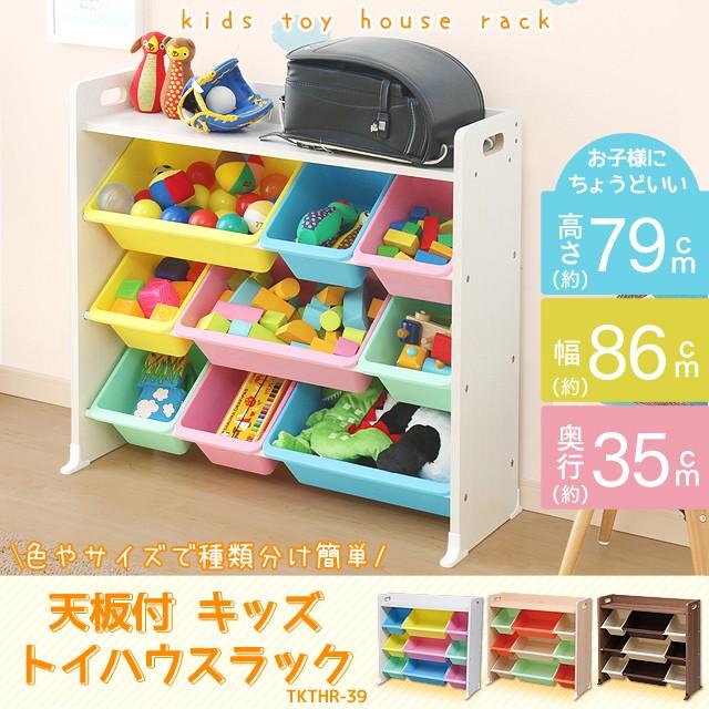 天板付きトイハウスラック 3段 おもちゃ箱 収納 おしゃれ 絵本ラック 絵本棚  子ども 子供 キッズ 送料無料