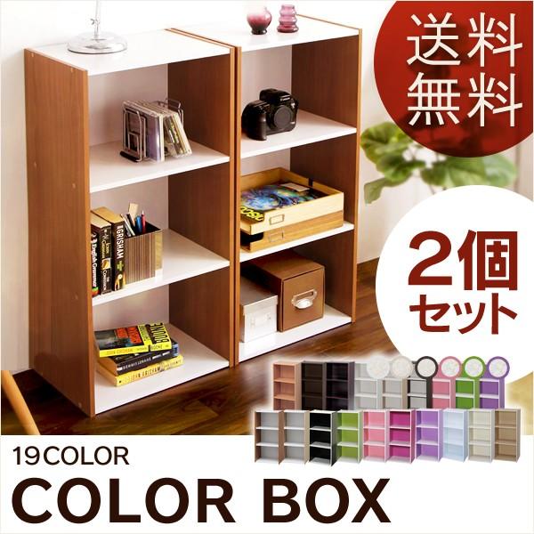 【同色2個セット】 カラーボックス 3段 CX-3 収納...