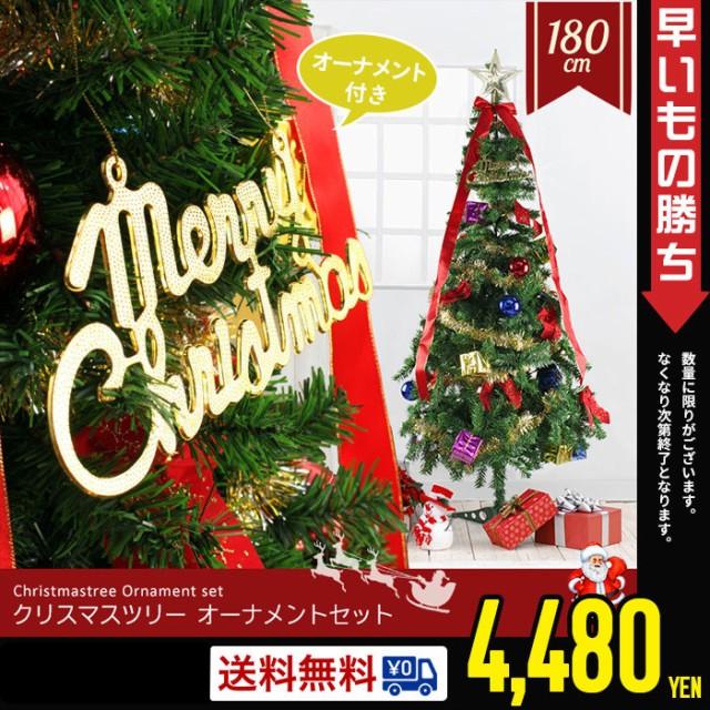 値下げ クリスマスツリー 180cm セット オーナメ...