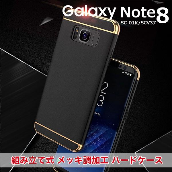 Galaxy Note8 SC-01K SCV37 ケース 組み立て式 メ...
