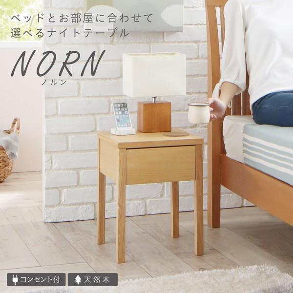 脚デザインナイトテーブル NORN ノルン W30 送料...