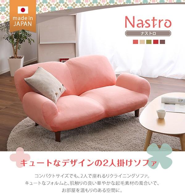 2人掛け14段階リクライニングソファ【 Nastro-...