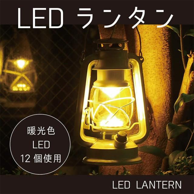 【送料無料】LEDランタン ライト 暖光色 電池...