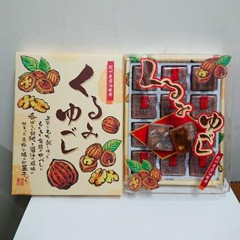 くるみゆべし12個入り|信州長野県のお土産(おみ...