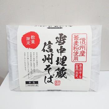 信州産蕎麦粉使用雪中埋蔵信州そば半生つゆ付き4...