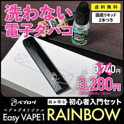 クリックポスト送料無料【EasyVAPE(イージーベイ...