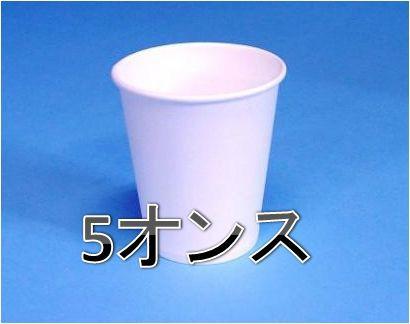 送料870円 個人宛配送可 紙コップ 5オンス 15...