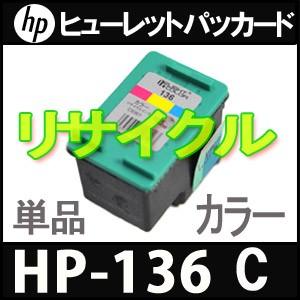 HP136 リサイクルインク カラー 単品 C9361HJ ヒ...