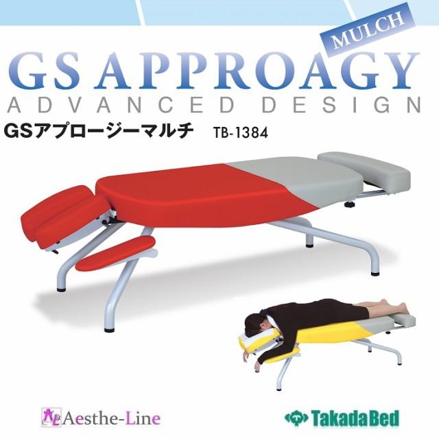GSアプロージーマルチ TB-1384 アプローチベッド ...