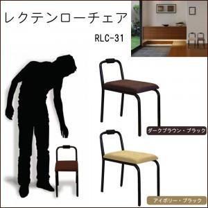 ★「レクテンローチェア(完成品) 1個」[送料無料]...