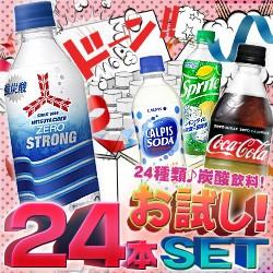 【賞味期限18.10.20】【送料無料】いろいろな炭酸...