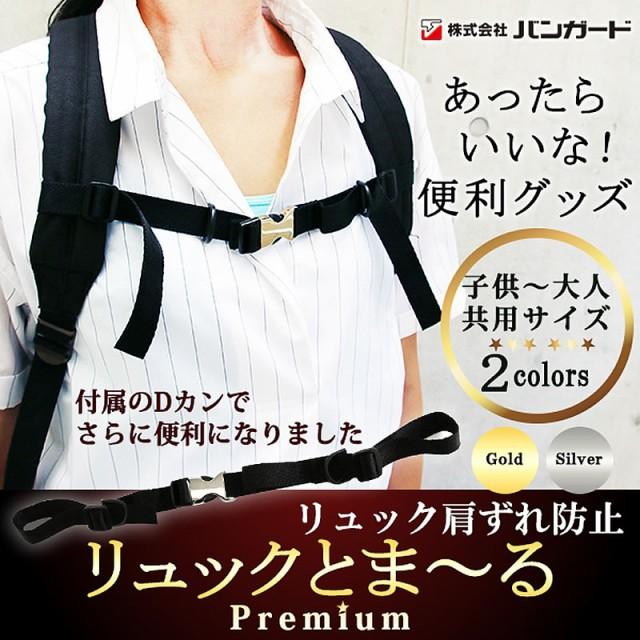 リュックとま〜るくん PREMIUM チェストベルト 肩...