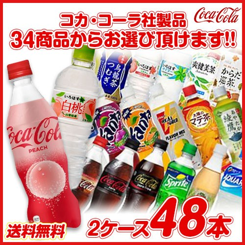 クーポン対象★コカ・コーラ社製品 500mlペットボ...