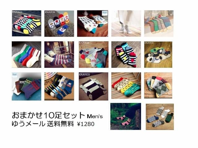 (happy-m-10)【送料無料】靴下 メンズ おしゃれ ...