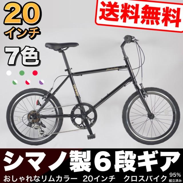 【ミニベロ】クロスバイク【CL20】 20インチ 6...