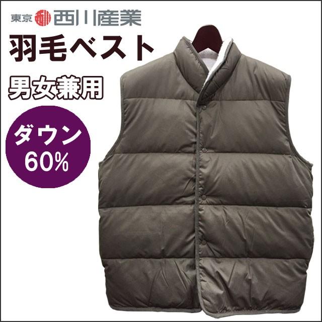 東京西川 羽毛ベスト 男女兼用 フリーサイズ (グ...