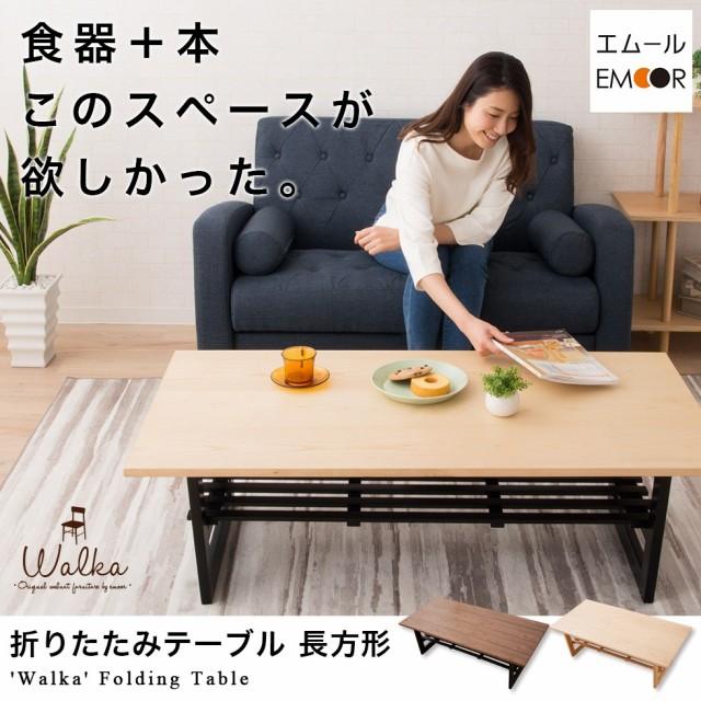 折りたたみテーブル 長方形 棚板付き ウォルカ 折...