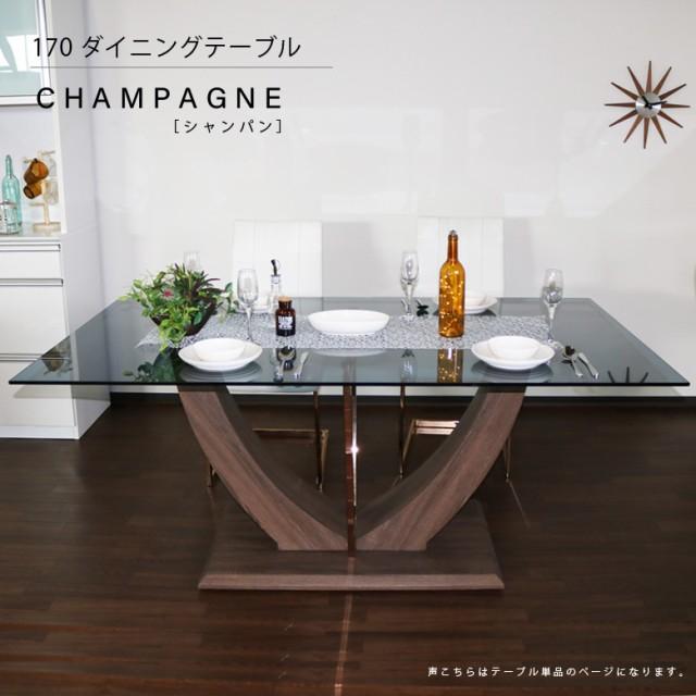 ダイニングテーブル シャンパン 170 4人掛け ダイ...