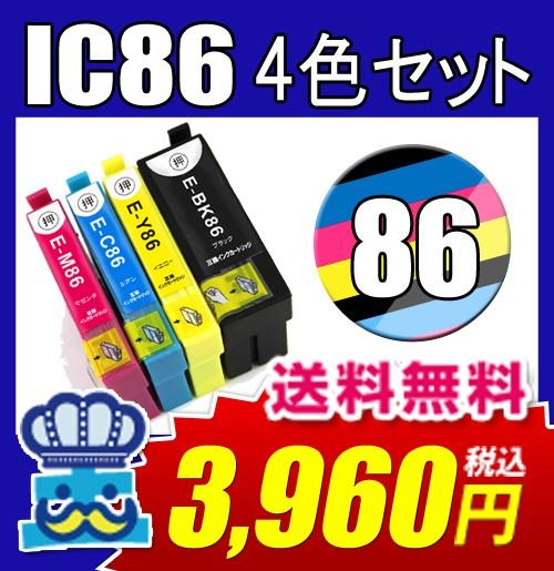 プリンターインク エプソン IC86 4色セット IC4C...