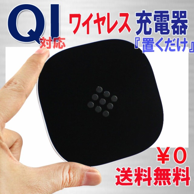 Qi ワイヤレス充電器 チー 充電 無線充電器  iPho...