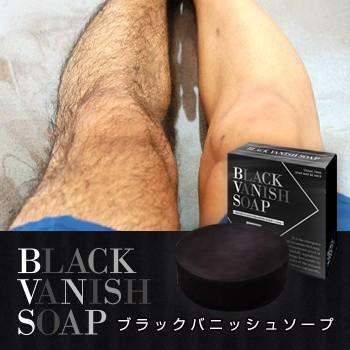 BLACK VANISH SOAP(ブラックバニッシュソープ)