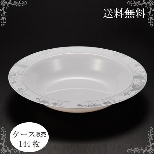 【送料無料】プラスチック皿 スープ皿 19cm 144枚...
