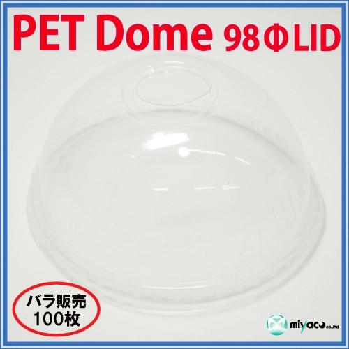 ★PET-98パイ用フタ DOME LID 100枚
