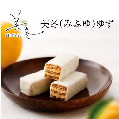 石屋製菓 美冬(みふゆ) ゆず 6個入り