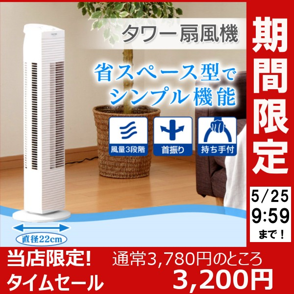 ★タイムセール★扇風機 リビング 扇風機 タワー...