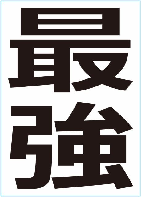 漢字タトゥーシール 最強